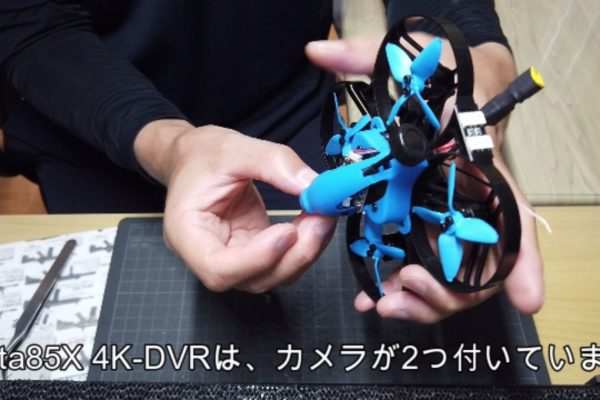 Beta85X HD-DVR Whoop Quadcopter FPV S-FHSS(4S) 完成機 バインド・設定方法