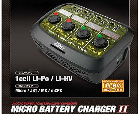 HITEC MICRO BATTERY CHARGER 2 Li-Po/Li-HV 1セル専用充電器の使用方法